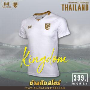 เสื้อเชียร์ทีมชาติไทย 2020 สีขาว-ทอง WA-20FT53M-WN