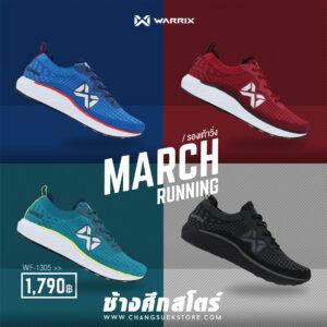 รองเท้ากีฬา วอริกซ์ รุ่น WF-1305 MARCH RUNNING ( มี 4 สี )