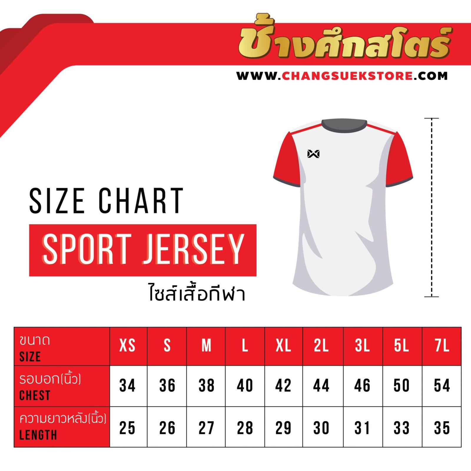 WARRIX เสื้อฟุตบอล รุ่น LONZO สีแดง-ส้ม WA-1558-RO