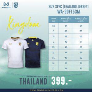 เสื้อเชียร์ทีมชาติไทย 2020 สีเขียว-กรมท่า WA-20FT53M-GD
