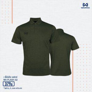 WARRIX เสื้อโปโลเบสิคแขนสั้น สีเขียว WA-PLA331-G2