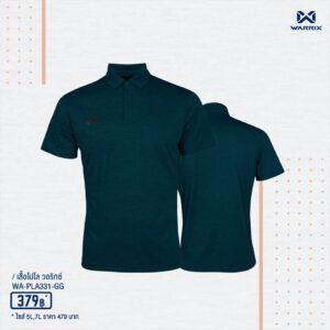 WARRIX เสื้อโปโลเบสิคแขนสั้น สีเขียวเข้ม WA-PLA331-GG