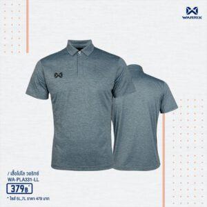 WARRIX เสื้อโปโลเบสิคแขนสั้น สีฟ้า WA-PLA331-LL