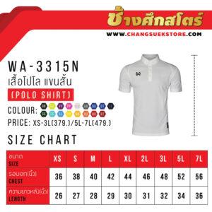 เสื้อโปโล WARRIX รุ่น WA-3315N-CC สีเทอควอยซ์