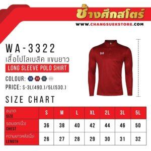 เสื้อโปโล Warrix แขนยาว สีขาว WA-3322-WW