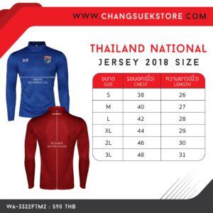 เสื้อทีมชาติไทยปี 2018 แขนยาว สีแดง WA-3322FTM2-RR