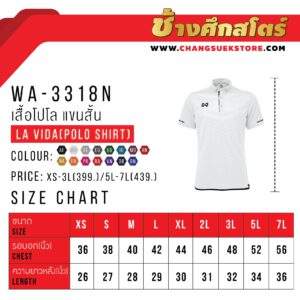 เสื้อโปโล WARRIX สีเทา-เขียว WA-3318N-EG