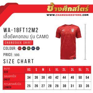 WARRIX เสื้อฟุตบอล รุ่น CAMO พร้อมโลโก้ทีมชาติไทย สีเทา WA-18FT12M2-EE